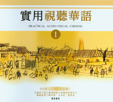 Practical Audio-Visual Chinese Vol. 1