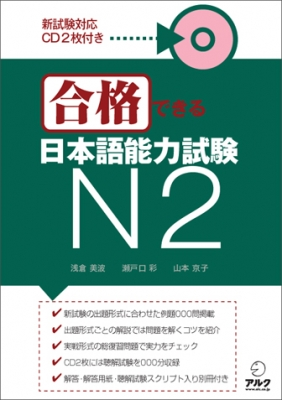 You Can Pass It! Preparing for the Japanese Language Proficiency Test Level 2