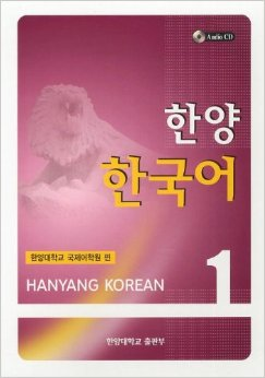 Hanyang Korean 1 Writing Practice