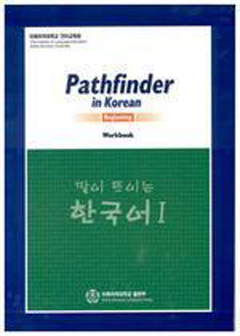 Pathfinder in Korean: Beginning